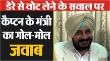 Harsimrat को 2 लाख वोटों से हराएगी Congress : धर्मसोत