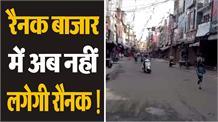 अगर जालंधर के Raink Bazar में शापिंग के लिए आ रहे हैं, तो देखिये यह ख़बर