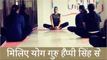 पशओं को चराते-चराते बन गए योग गुरु, जानिए सोलन के हैप्पी सिंह की कहानी
