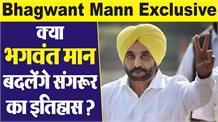 Exclusive: भगवंत मान का विरोधियों को करारा जवाब !