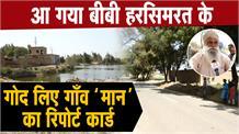क्या कहता है Harsimrat Badal के गोद लिए गाँव Maan का Report कार्ड
