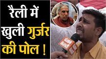 मंत्री गुर्जर के आते ही भड़के लोग, भरी रैली में गुंडा-चोर कहकर जमकर काटा बवाल