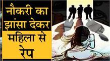 नौकरी का झांसा देकर महिला से रेप, पुलिस कर्मी व जज के रीडर पर लगे आरोप