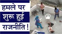 Holi के दिन परिवार पर हुए हमले पर शुरू हुआ राजनीति, पीड़ितों के घर पहुंच रहे नेता