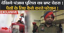 PUNJAB KESARI EXCLUSIVE:देखिये, रिश्वतखोर पंजाब पुलिस पर पड़ी Live Raid!