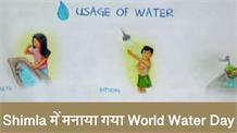 Shimla में World Water Day पर पर्यावरण और पानी पर दिखाई जाएंगी 20 Movies