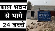 प्रताड़ना से तंग आकर Madhuban Bal Bhavan से भागे 24 बच्चे, MLA से लगाई न्याय की गुहार