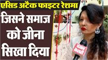 Exclusive:एसिड अटैक फाइटर रेशमा से ख़ास बातचीत
