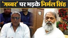 Vij ने दी कांग्रेसियों को अपने नाम के आगे Pappu लिखने की सलाह, भड़के Nirmal Singh