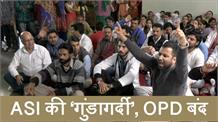रियासी जिला अस्पताल में on duty Doctor को ASI ने धमकाया, OPD के स्टाफ ने की हड़ताल, मरीज बेहाल