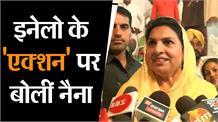 INLD ने लिखा 5 विधायकों को डिसक्वालिफाई करने लिए पत्र, सुनिए क्या बोलीं Naina Chautala