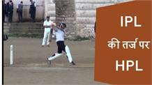 IPL की तर्ज पर HPL, नशा मुक्त हिमाचल का दिया संदेश