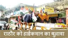 कुलदीप राठौर को हाईकमान का बुलावा, प्रत्याशियों को लेकर असमंजस में कांग्रेस?