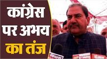 10 सीटें तो Congress तब जीतेगी, जब 10 उम्मीदवार होंगेः Abhay Chautala
