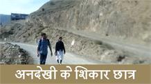 अनदेखी का शिकार हुए छात्र, पढ़ाने के लिए रोज 13 किलोमीटर चलने को मजबूर
