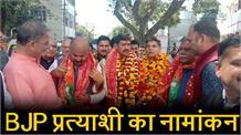 जम्मू-पुंछ Lok Sabha सीट से BJP प्रत्याशी का नामांकन, जुगल किशोर शर्मा का फिर जीत का दावा
