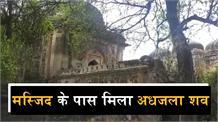 मस्जिद के पास मिला अधजला शव, Muslim Ekta Manch ने बुलंद की आवाज