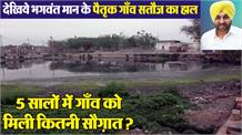 Exclusive: भगवंत मान के गाँव सतौज से पंजाब केसरी की ख़ास रिपोर्ट