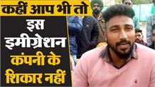 युवकों को लूट कर गायब हुई immigration Company, ठगे लाखों रुपए