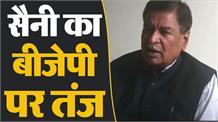 जनता को उनके हकों के लड़ाई लड़ने के लिए राजा चाहिए, ना की चौकीदार: Saini