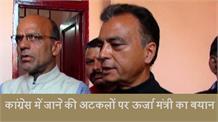 Energy minister ने Congress में जाने की अटकलों को सिरे से किया खारिज, दिया ये बयान