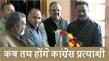 बीजेपी प्रत्याशियों के बाद कांग्रेस करेगी टिकटों का फैसला