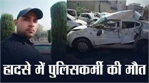 अपराधियों पर दबिश देने जा रहे पुलिसकर्मी की कार को बेकाबू ट्रक ने रौंदा, मौत