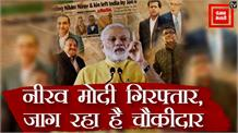 PNB scam accused Nirav Modi arrested in London | Big News