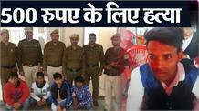 ऑटो चालक की जान ले गई 500 रुपए की उधारी, दोस्तों ने गला दबाकर कर दी Murder