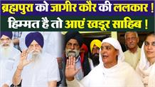Taksali v/s Akali: विरोधियों पर भड़की Jagir Kaur !