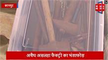 अवैध असलहा फैक्ट्री का भंडाफोड़, दो अभियुक्तों चढ़े पुलिस के हत्थे