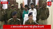 2 अंतरराज्यीय तस्कर चढ़े पुलिस के हत्थे, 15 लाख का गांजा बरामद