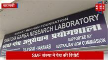 SMF संस्था का दावा, 3 साल में और गंदा हुआ गंगा का पानी