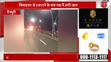 Mainpuri: डिवाइडर से टकराने के बाद बस में लगी भीषण आग, 4 यात्रियों की जलकर मौत