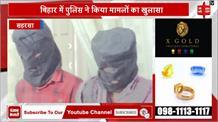 बिहार में पुलिस ने किया मामलों का खुलासा, कई अपराधकर्मी हुए गिरफ्तार