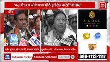 'घर-घर जाकर BJP के घोटालों को उजागर करेगी कांग्रेस सेवा दल की टीम'