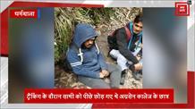 Dharmshala में  लापता हुआ   Delhi का छात्र Himanshu Ahuja  मिला