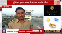 KGP पर खड़े ट्रक से टकराया कैंटर, चालक की मौत