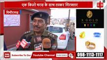 पिथौरागढ़ में पुलिस को बड़ी सफलता, एक किलो चरस के साथ तस्कर गिरफ्तार
