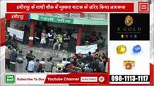 Hamirpur के Gandhi Chowk में नुक्कड नाटक का आयोजन, लोगों को किया मतदान के प्रति जागरूक