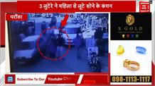 लुटेरों ने बुजुर्ग महिला को बातों में उलझाकर लूटे सोने के कंगन, CCTV में कैद वारदात