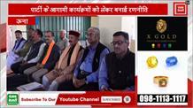 जानिए क्यों BJP प्रदेशाध्यक्ष ने लगाई कार्यकर्ताओं की पाठशाला