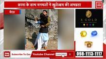 Meerut: स्कूली छात्रा के साथ मनचलों ने सरेआम की अभद्रता, VIDEO VIRAL