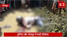 पूर्णिया और भोजपुर में अपराधियों ने चलाई गोलियां, दो लोगों की हत्या
