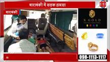 सड़क हादसे में IB अधिकारी और बेटे की दर्दनाक मौत, 9 लोग घायल
