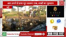 Nalagarh के ढाबे में सिलसिलेवार Blast से मचा हड़कंप, मालिक झुलसा