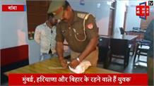 7 लाख 70 हजार रुपए के साथ 3 युवक गिरफ्तार, जांच में जुटी पुलिस