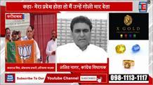 Kalraj Mishra के 'गोली मार' बयान पर गर्मायी राजनीति, Lalit Nagar ने निकाली भड़ास