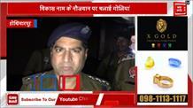 होशियारपुर में चली गोलियाँ,सी.सी.टी.वी में कैद हमलावर