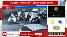 Delhi में बड़ी लूट, बंदूक की नोक पर व्यापारी से लूटे 1 करोड़ 40 लाख रूपये